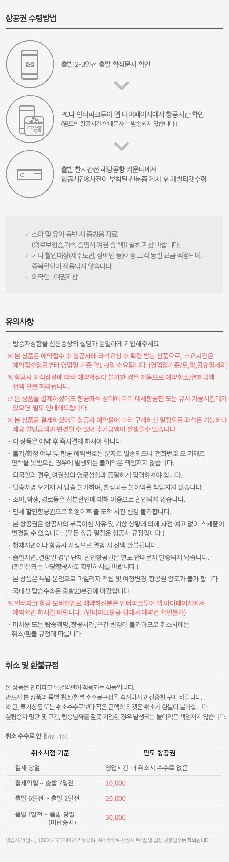 항공권 유의사항 및 취소규정