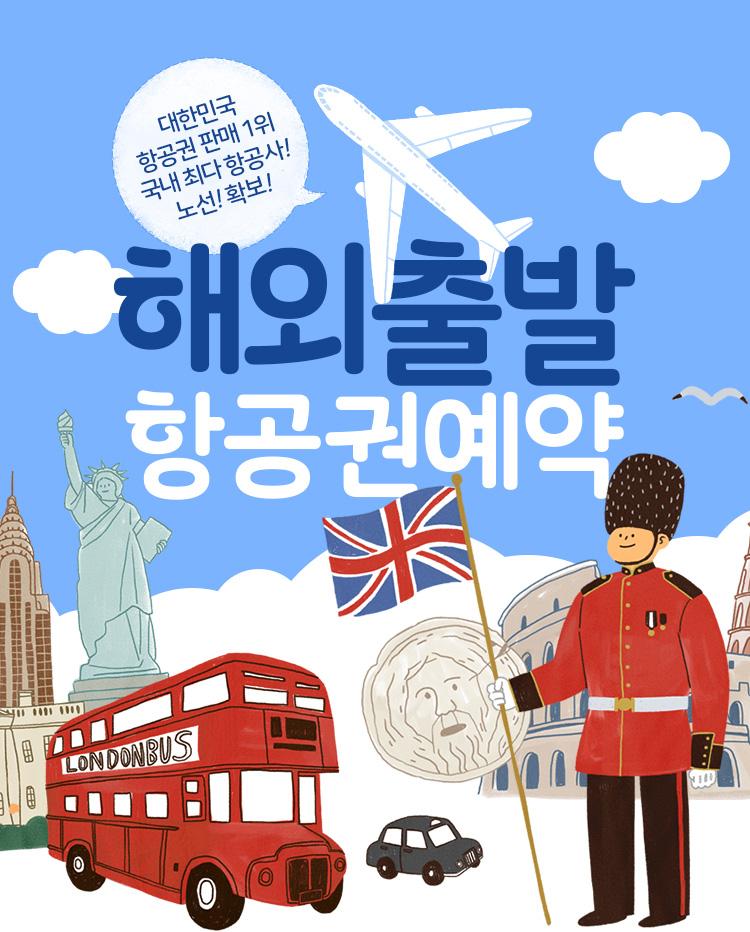 해외출발항공권예