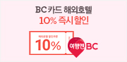 BC카드 해외호텔 10% 즉시할인!