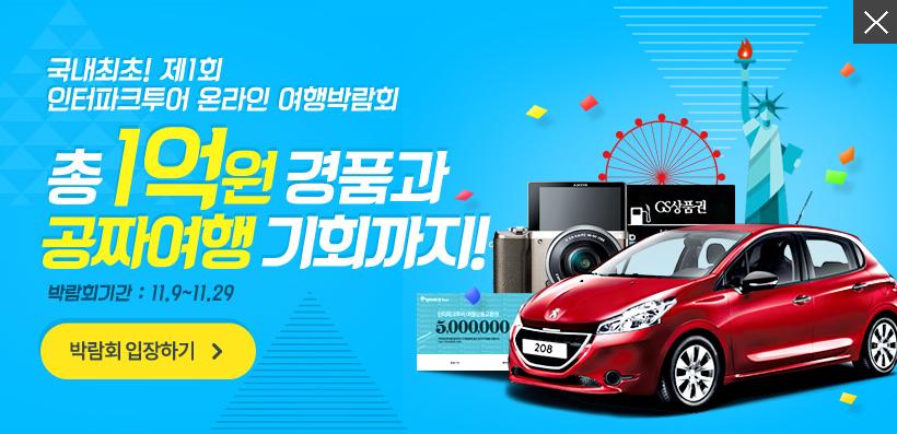 총 1억원 경품과 공짜여행 기회까지! 박람회기간 : 11.9~11.29