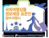 국외여행상품 정보제공 표준안 참여여행사