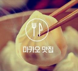 마카오 맛집