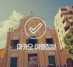 마카오 여행정보