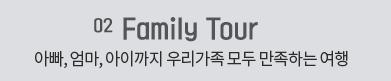 Family Tour 아빠, 엄마, 아이까지 우리가족 모두 만족하는 여행
