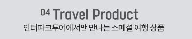 Travel Product 인터파크투어에서만 만나는 스페셜 여행 상품