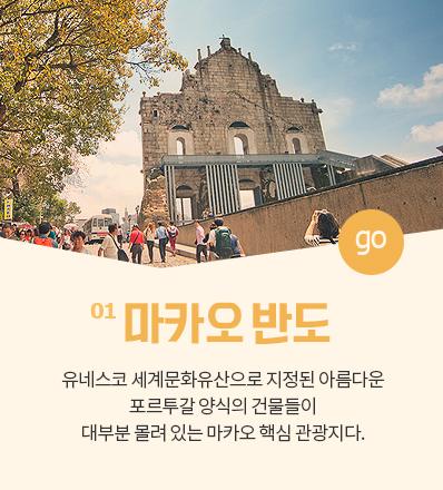 유네스코 세계문화유산으로 지정된 아름다운 포르투갈 양식의 건물들이 대부분 몰려 있는 마카오 핵심 관광지다