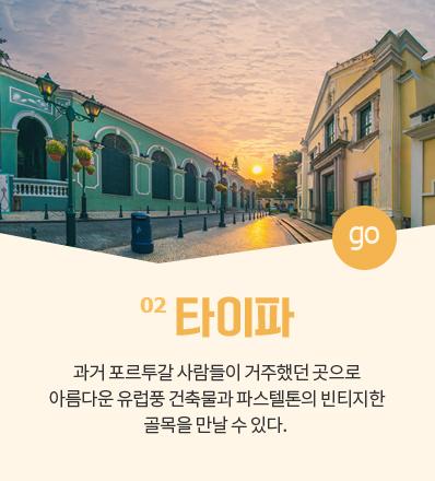 타이파 과거 포르투갈 사람들이 거주했던 곳으로 아름다운 유럽풍 건축물과 파스텔톤의 빈티지한 골목을 만날 수 있다