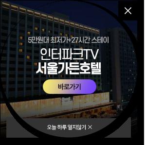 인터파크TV