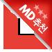 MD 추천