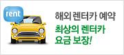 해외렌터카 예약 최상의 렌터카 요금 보장!