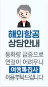 해외항공 상담안내 - 통화량 급증으로 연결이 어려우니 고객상담 게시판 이용 부탁드립니다
