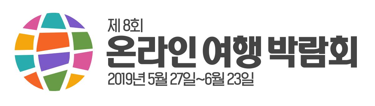 2018 인터파크 투어 온라인 여행 박람회