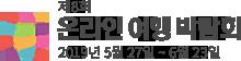 2019 인터파크 투어 온라인 여행 박람회