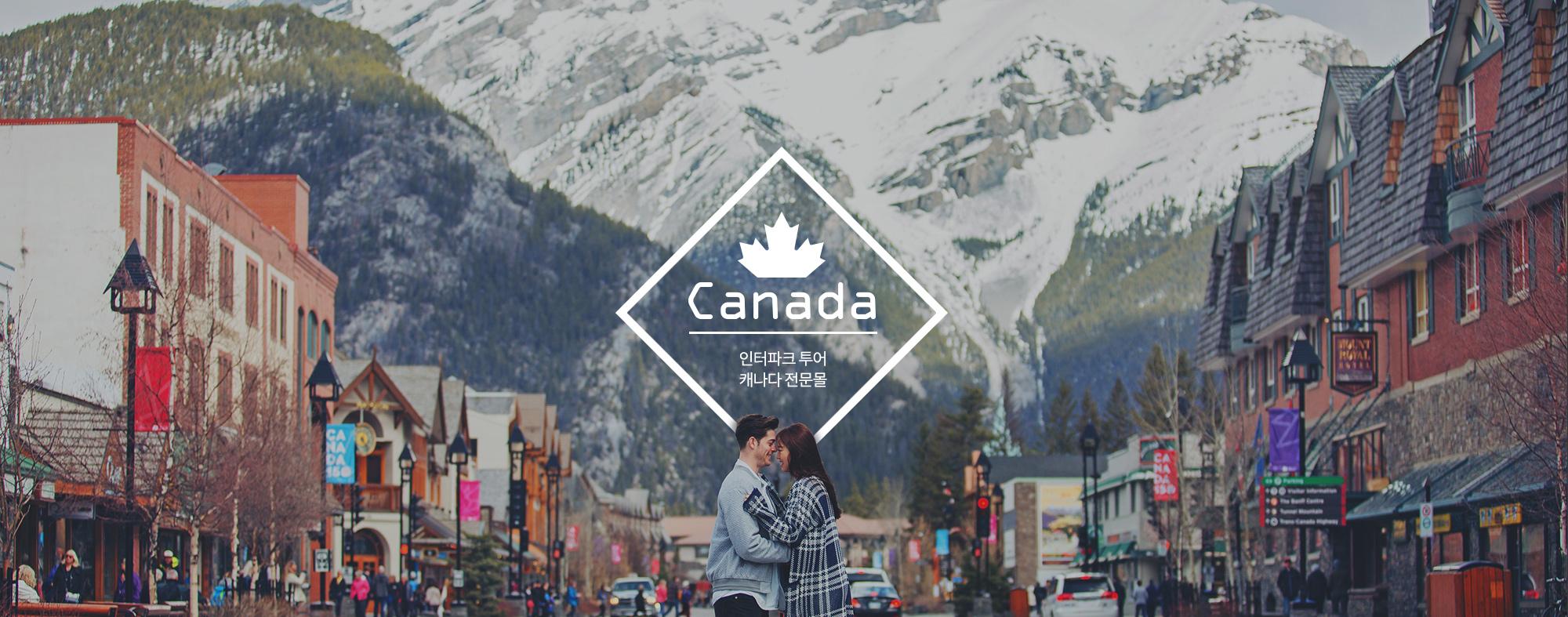 인터파크 투어 캐나다 전문몰