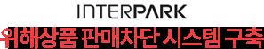 INTERPARK 위해상품 판매차단 시스템 구축
